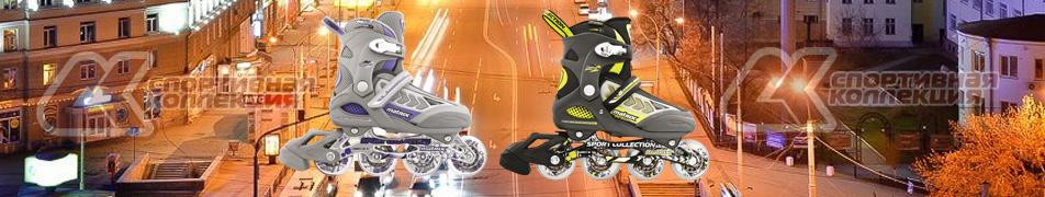 Распродажа роликовых коньков СК (Спортивная Коллекция)