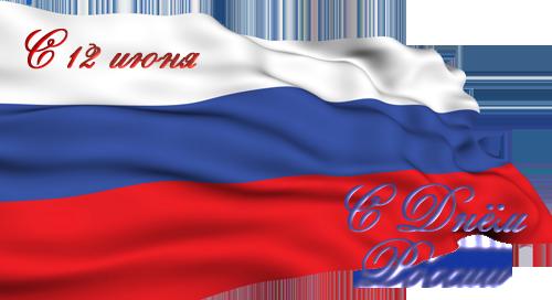 https://www.sportava.ru/img/russiadayflag.png