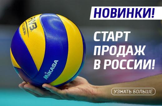 Топ-модели MIKASA: старт продаж в России!
