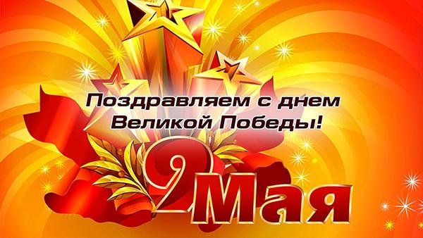 Поздравления о великой победы
